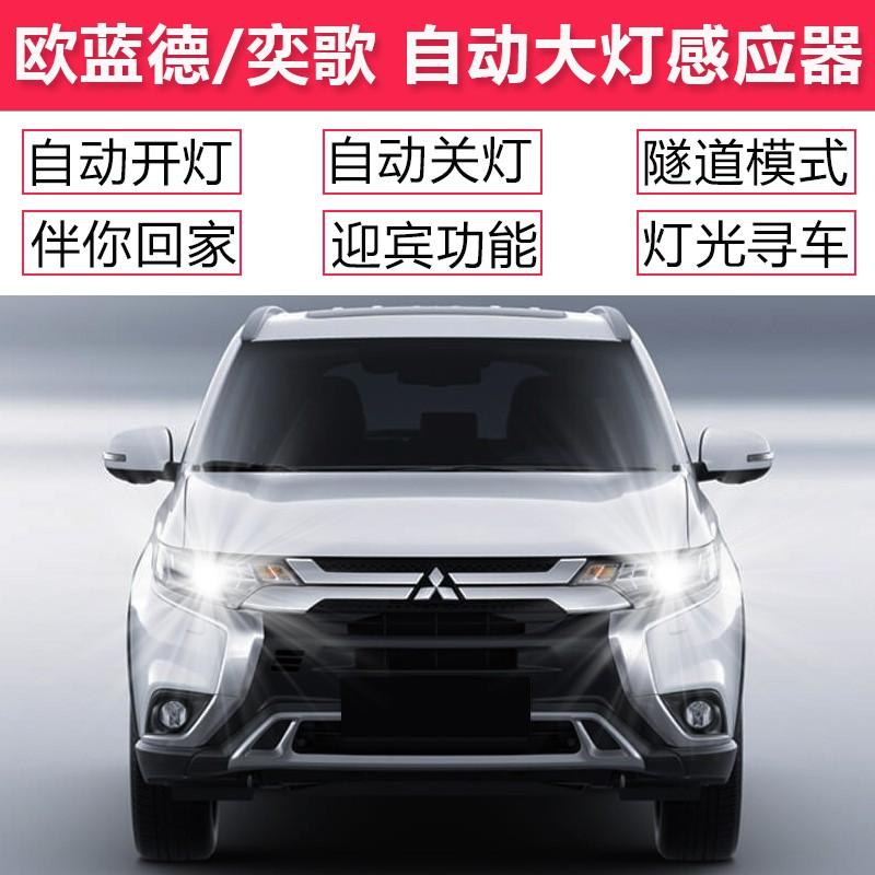 Mitsubishi~適用于16-20款 新Outlander  奕歌自動大燈感應器開關感光改裝配件