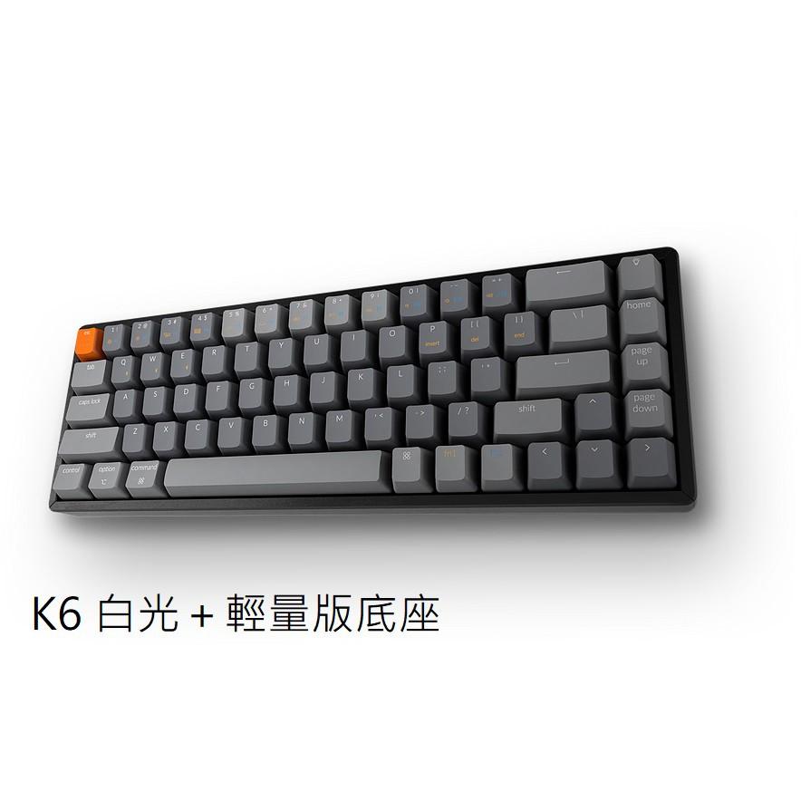 Keychron K6 65% 無線機械式鍵盤 白光+輕量版底座<現貨><免運>