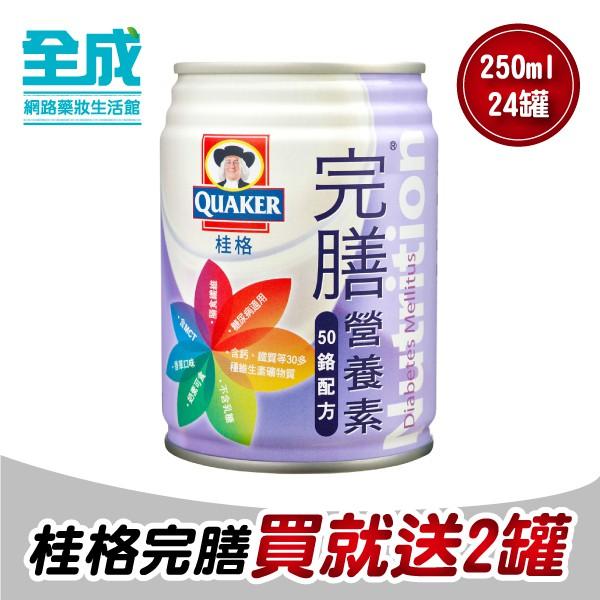 桂格完膳營養素50鉻配方24入+贈兩罐【全成藥妝】