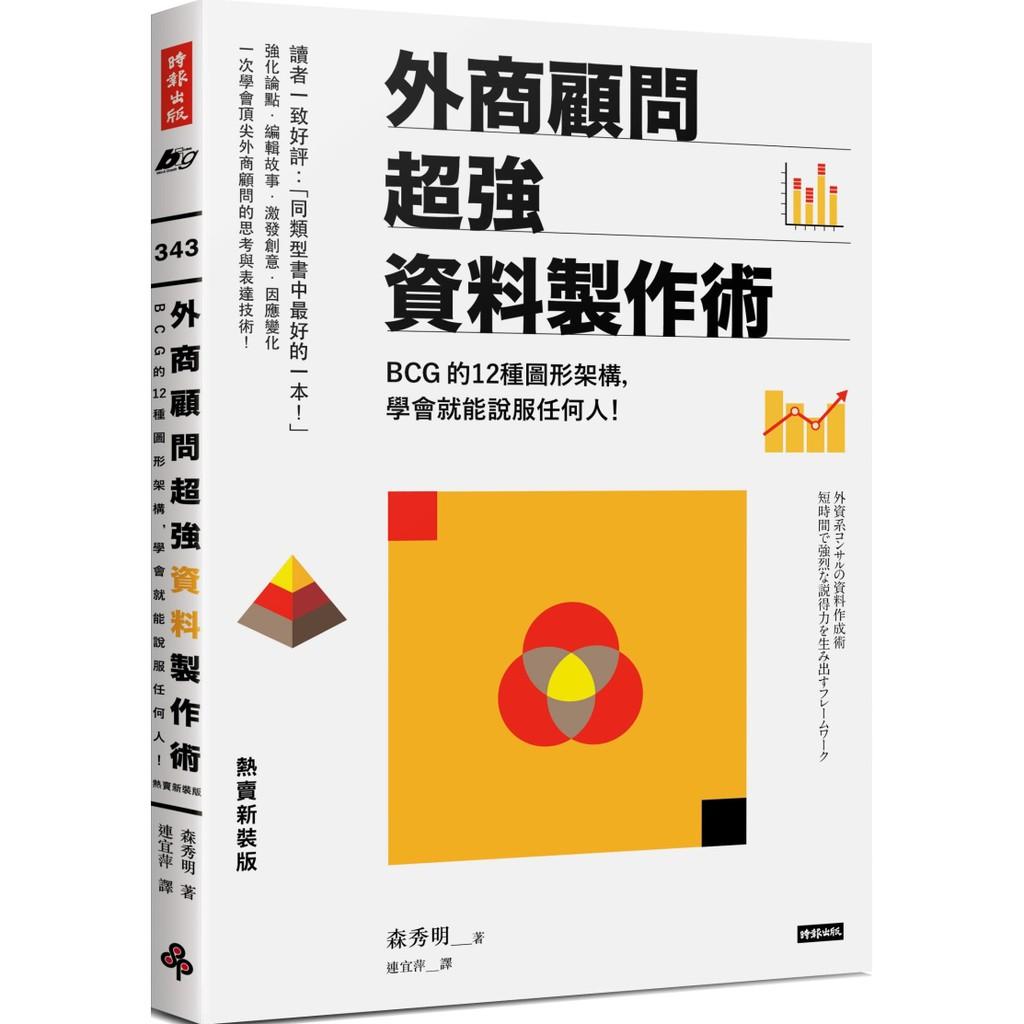 時報出版 外商顧問超強資料製作術:BCG的12種圖形架構,學會就能說服任何人(新裝版)森秀明 全新