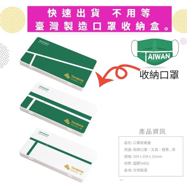 台灣製現貨 Court 1 IN 東奧 口罩收納盒 奧運 麟洋配 狂賀男雙金牌壓線球紀念系列 口罩盒 口罩收納 運動口罩