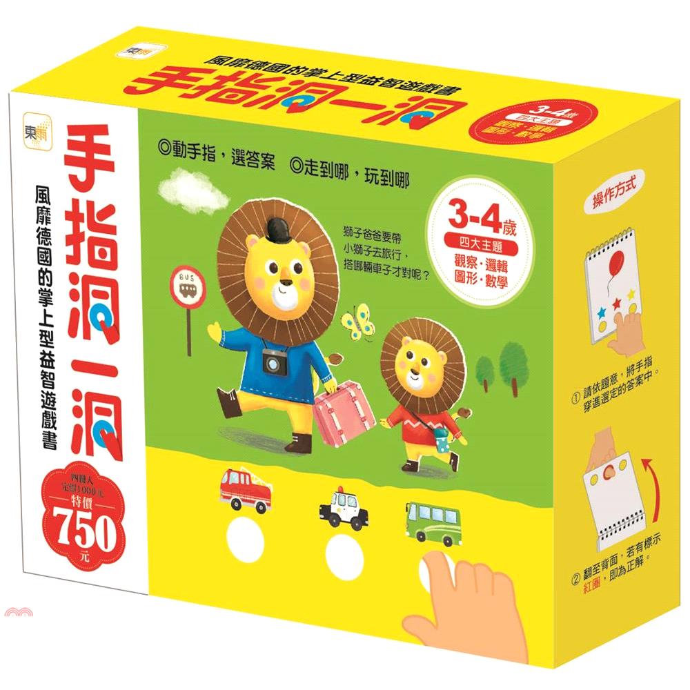《東雨文化》手指洞一洞:3-4歲套書(共四冊)(盒裝)[75折]