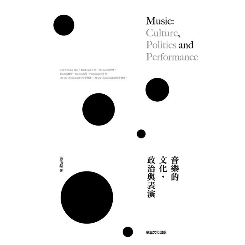 音樂的文化、政治與表演[79折]11100743757