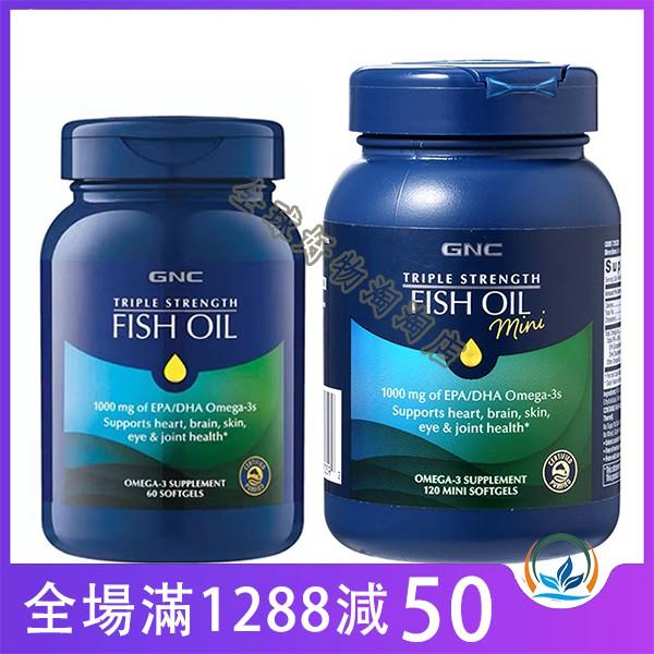 美國GNC健安喜Triple Strength Fish Oil mini三效魚油(小顆) 120顆/60顆-全球好物淘