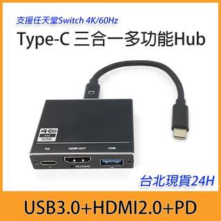 Type-C  hdmi 4k 60hz HDMI2.0+USB3.0+PD   MacBook Switch 台北市