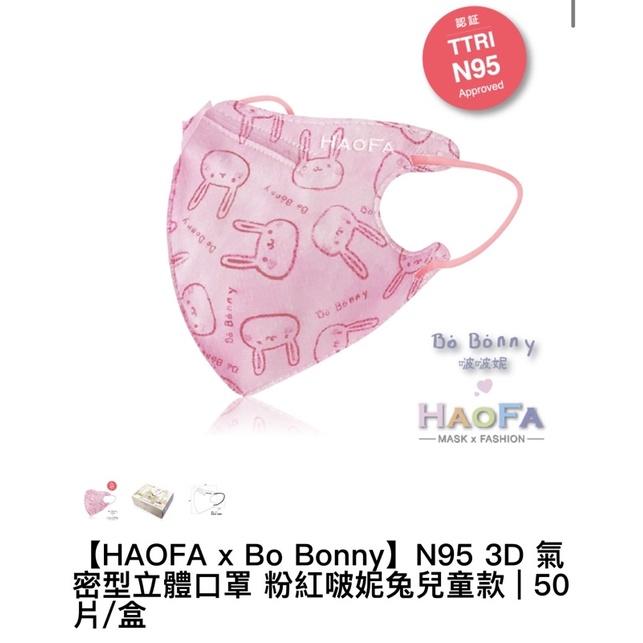💖好消息❤️🔥開學優惠[HAOFA x Bo Bonny]N95 3D 氣密型立體口罩 啵妮兔兒童款