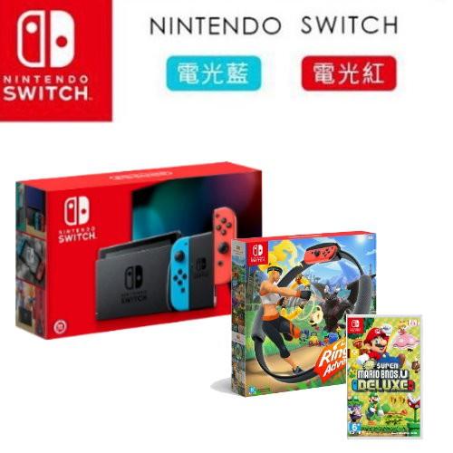 [Switch] NS Switch 電力加強版 主機+健身環大冒險 同捆組 台灣公司貨 電量加強 紅藍 灰黑 動森
