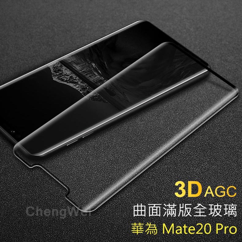 華為 P30 Mate20 Pro 3D曲面滿版 玻璃保護貼 Mate 20 玻璃貼 螢幕保護貼 手機保護貼 鋼化玻璃膜