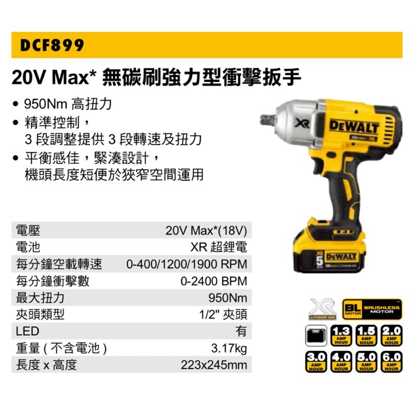 衝擊扳手|Dewalt 得偉 20V Max 無碳刷 強力型 衝擊扳手 950Nm DCF899 (含稅)