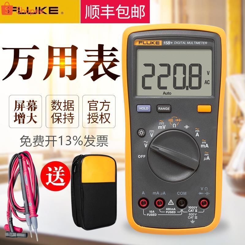 Fluke Fluke 數字萬用表 F15b + 17B + 18B + 12E + 106 高精度自動 101F107
