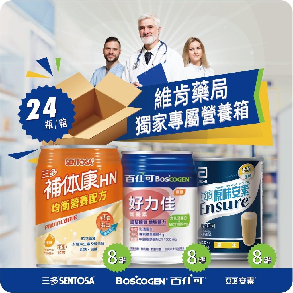 3箱免運 / 蝦皮史上最優惠 推廣 三多補體康x百仕可x亞培原味安素 看商品描述