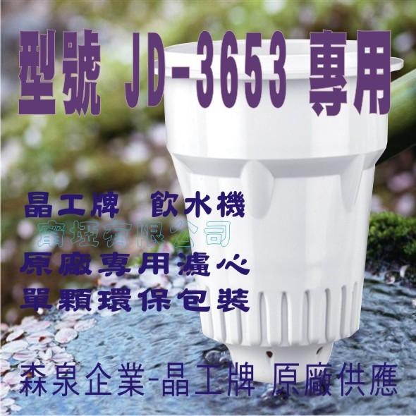 JD-3653 晶工原廠專用濾心