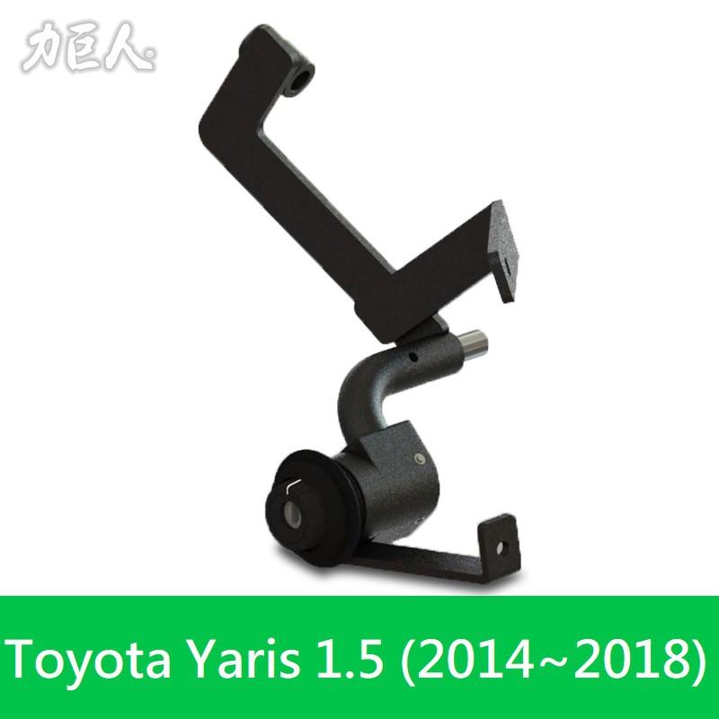 力巨人 隱藏式排檔鎖 Toyota Yaris (2014年至2018年)