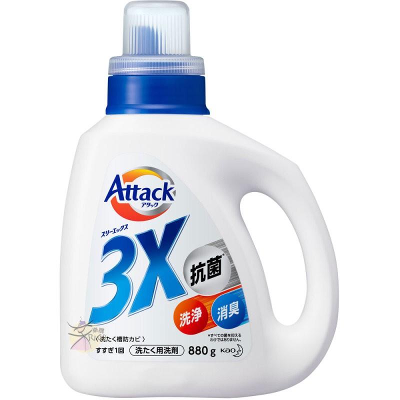 kao花王 Attack 3X 三效洗衣精 【樂購RAGO】 日本製 室內乾燥也OK