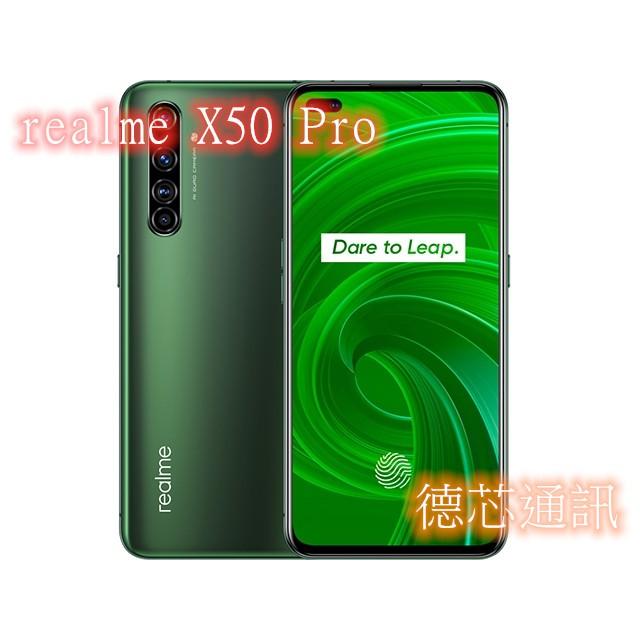 ┌德芯通訊┐高雄有店面 全新未拆realme X50 Pro 12+256G RMX2075 6.44吋/6400萬