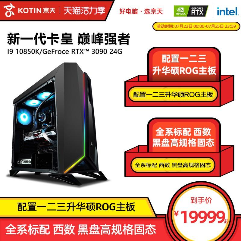 熱銷#爆款京天華盛i9 11900K/RTX3080Ti升3090高配電腦主機水冷臺式機渲染設計師DIY組裝機兼容機品牌