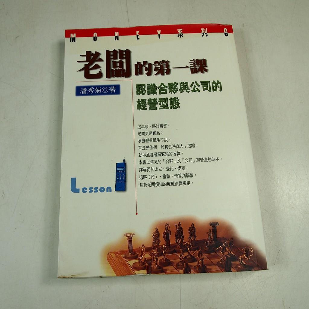 【懶得出門二手書】《老闆的第一課-認識合夥與公司的經營型態》ISBN:9574850420│永然│八成新(32B12)