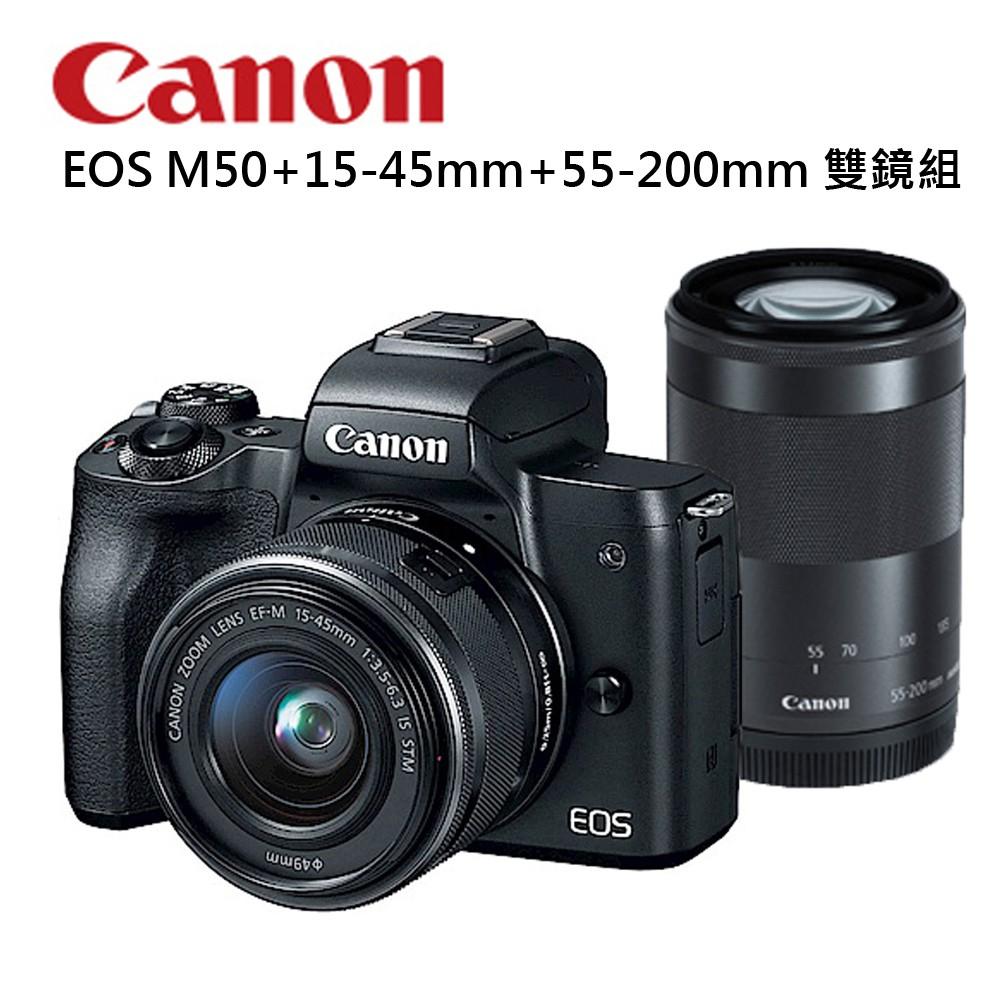 【24H 現貨】Canon EOS M50+15-45mm+55-200mm 雙鏡組(公司貨)