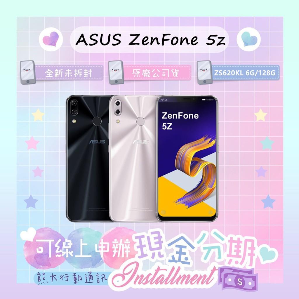 ASUS ZenFone 5Z 6G/128G 6.2吋 ZS620KL 全新空機 原廠公司貨 ❤️ [Vivi 3C]