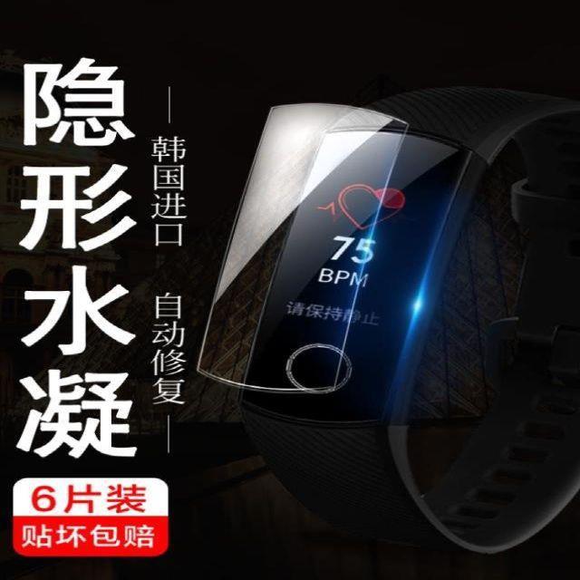 適用華為3 Pro/band 3 pro手表手環膜防爆膜防藍光高清保護貼膜