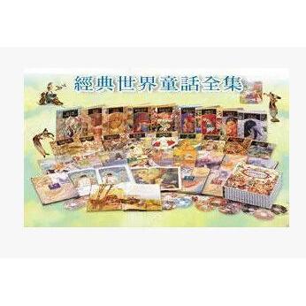 【PGONE3023】兒童有聲讀物 台灣麥克經典音樂繪本童話 mp3格式3CD 二套免運費