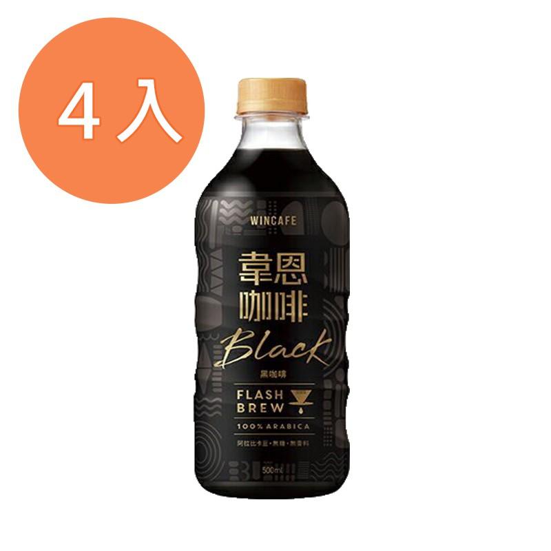 韋恩 閃萃黑咖啡 500ml(4入)/組 【康鄰超市】