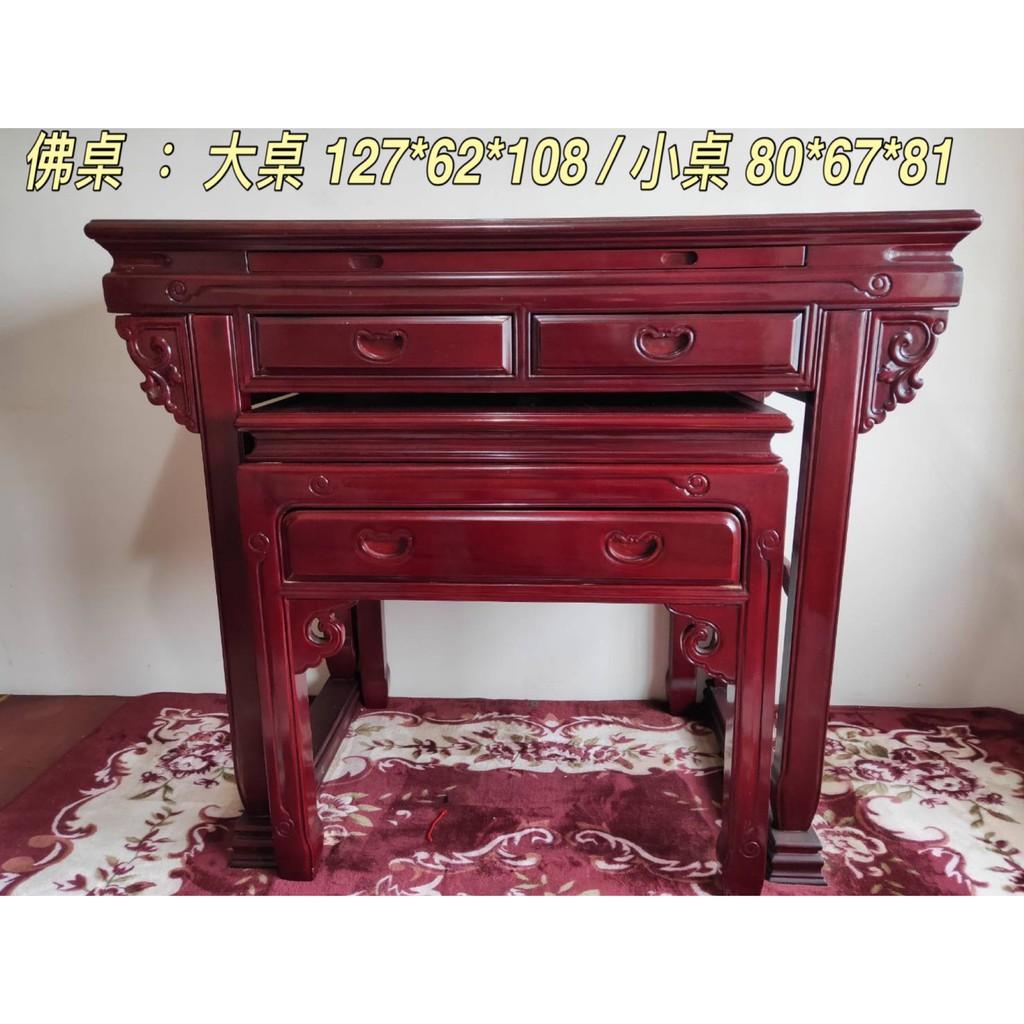 桃園二手家具-二手神明桌、時尚吉祥款、高質感佛桌、神明桌、上下桌、佛桌、招財進寶、佛櫥、神明彩、佛聯