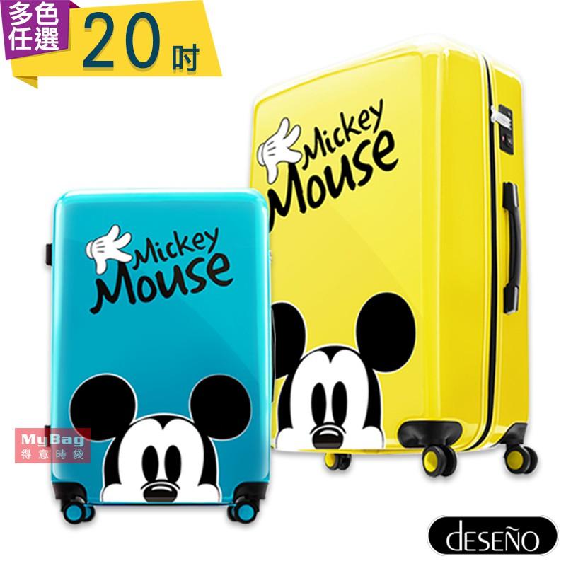 Deseno 迪士尼 行李箱 米奇 米妮 20吋 奇幻之旅 PC鏡面拉鍊行李箱 CL2609-20 得意時袋