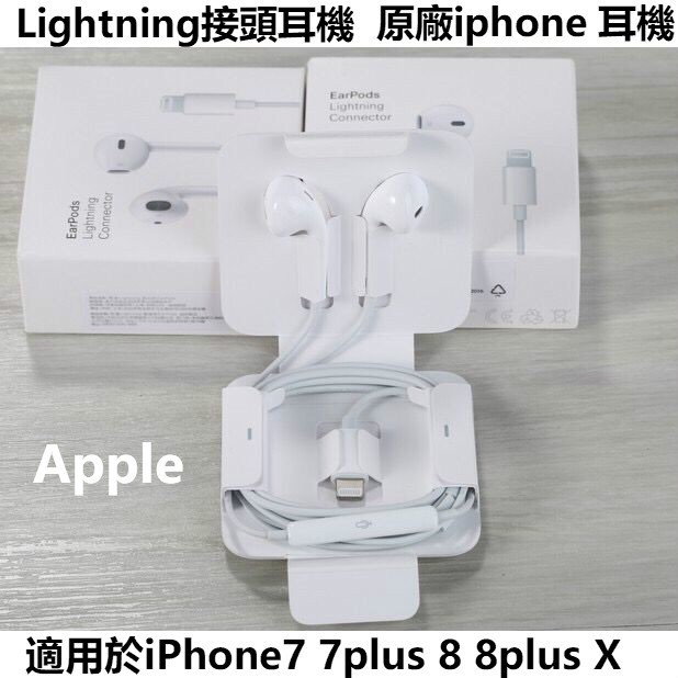 現賣 原廠蘋果耳機 iphone X 8 7 6 plus 耳機 線控 語音 Apple Lightning耳機 轉接線