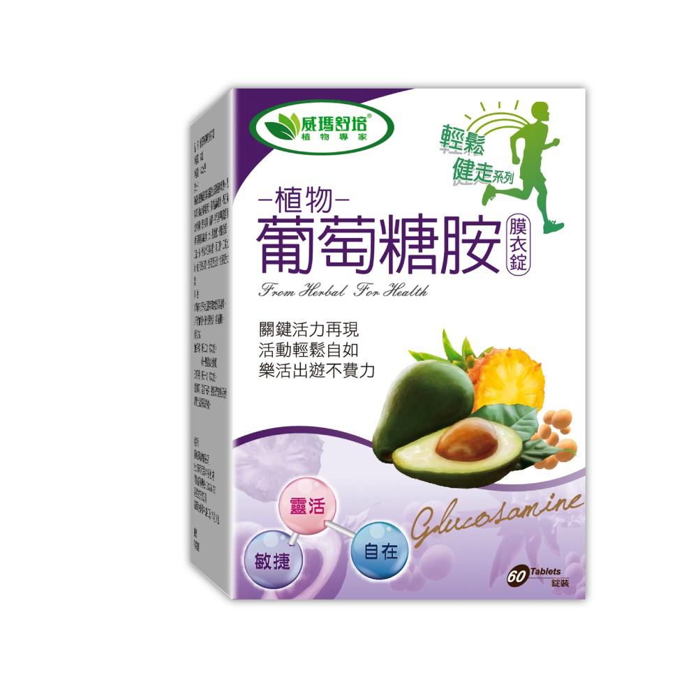 威瑪舒培 葡萄糖胺膜衣錠 大豆酪梨萃取物180粒【2009309】