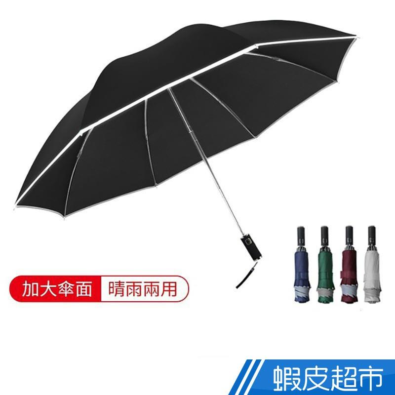 反光反向傘 抗UV 防曬 自動傘 晴雨傘 自動折疊傘 自動反向傘 傘面加大 蝦皮24h 現貨