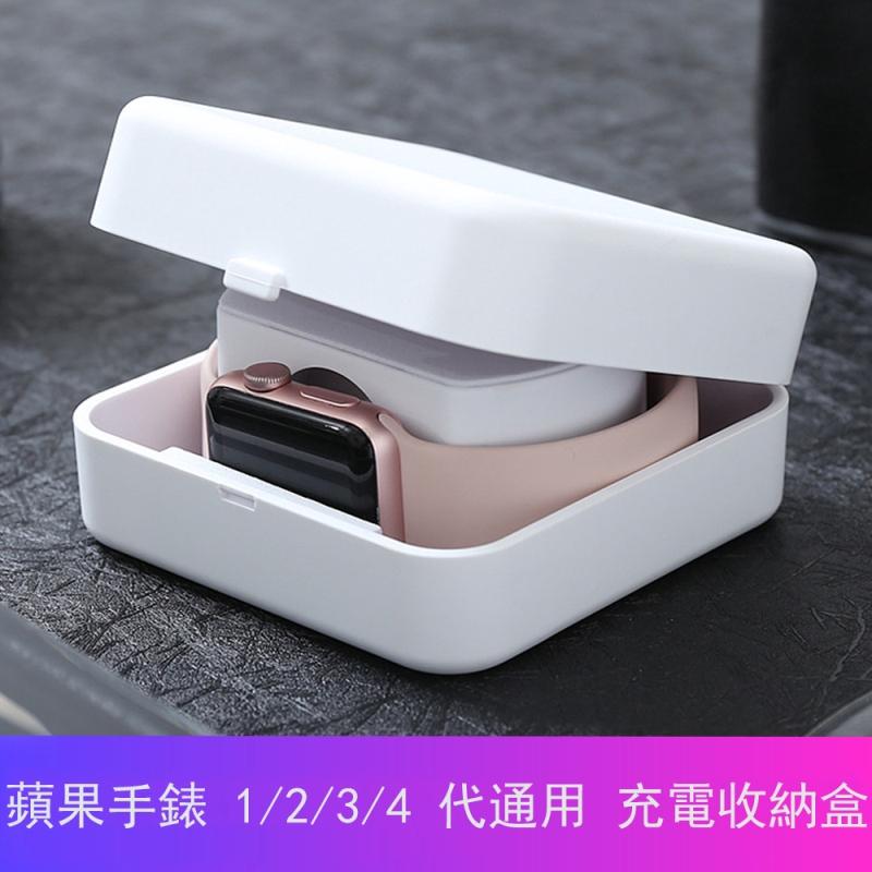 Apple watch蘋果手錶收納盒保護盒 watch1/2/3/4充電底座支架配件充電盒通用