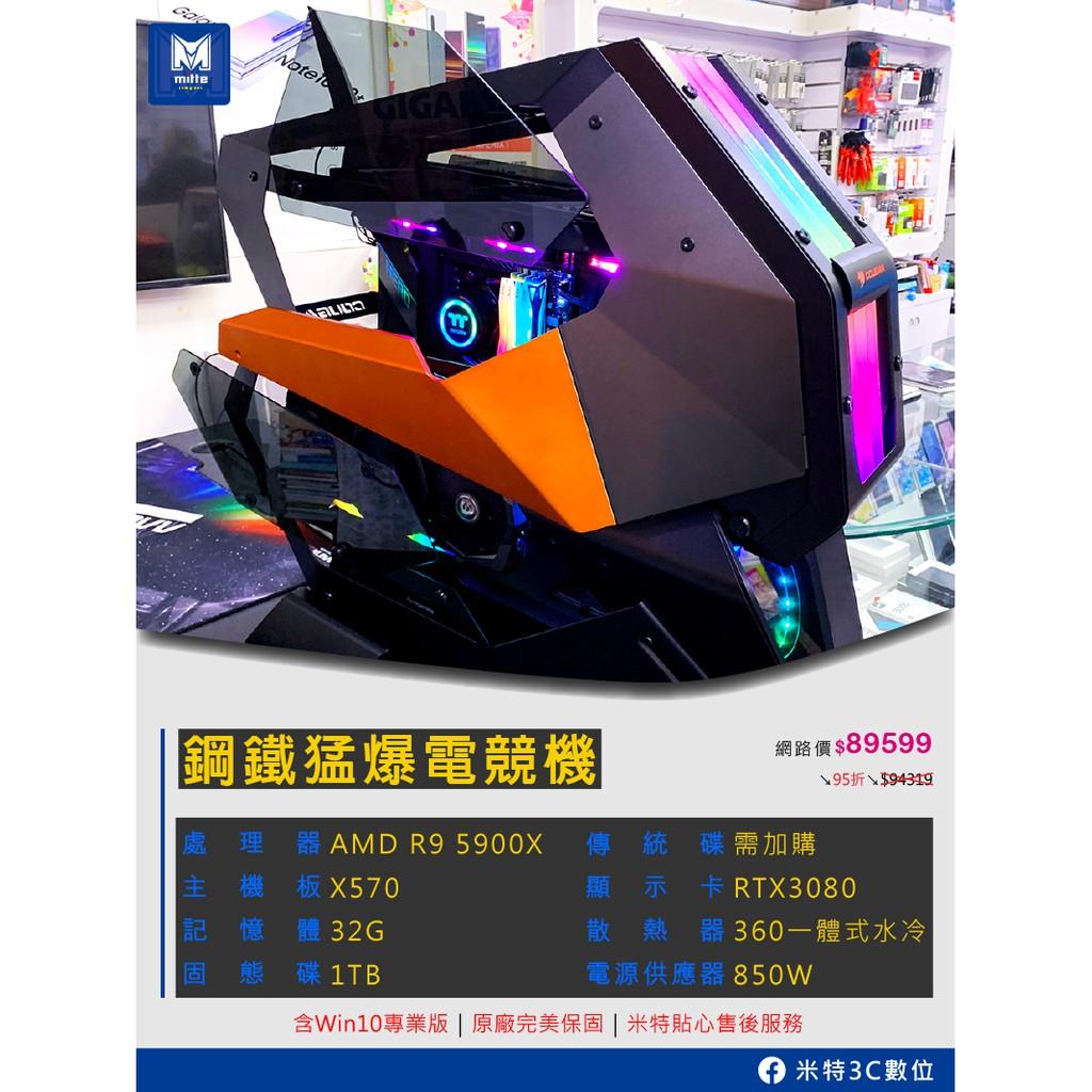 【米特3C數位】鋼鐵猛爆電競機(R9 5900X/32G/RTX3080)【刷卡分期0利率】