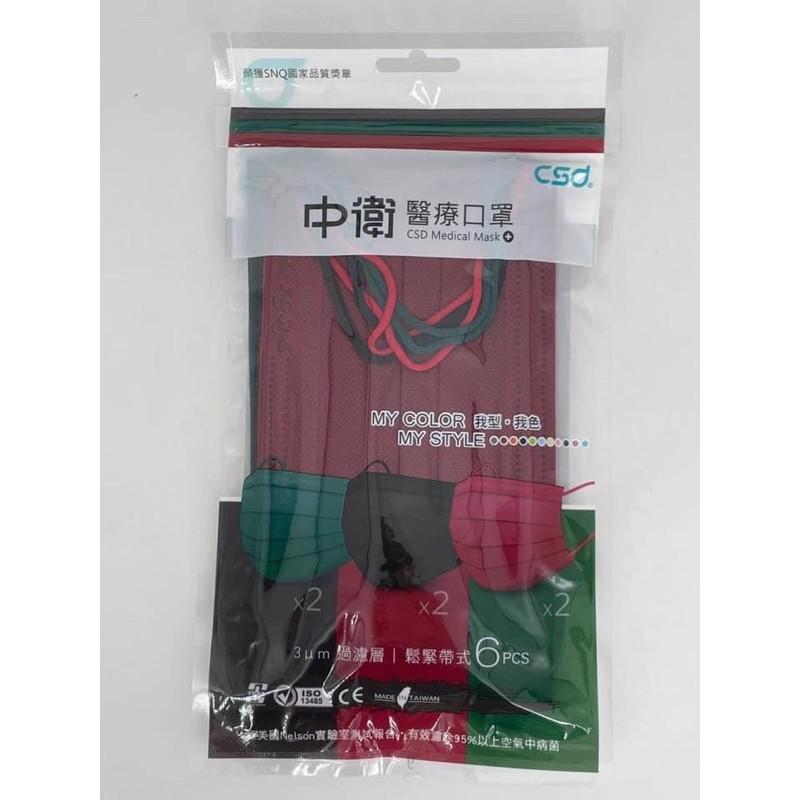 中衛三色袋🔥空運回台醫療口罩