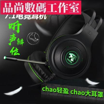 品尚數碼工作室 臺盾V5000遊戲耳機頭戴式吃雞電腦遊戲臺式遊戲發光耳麥特價現貨