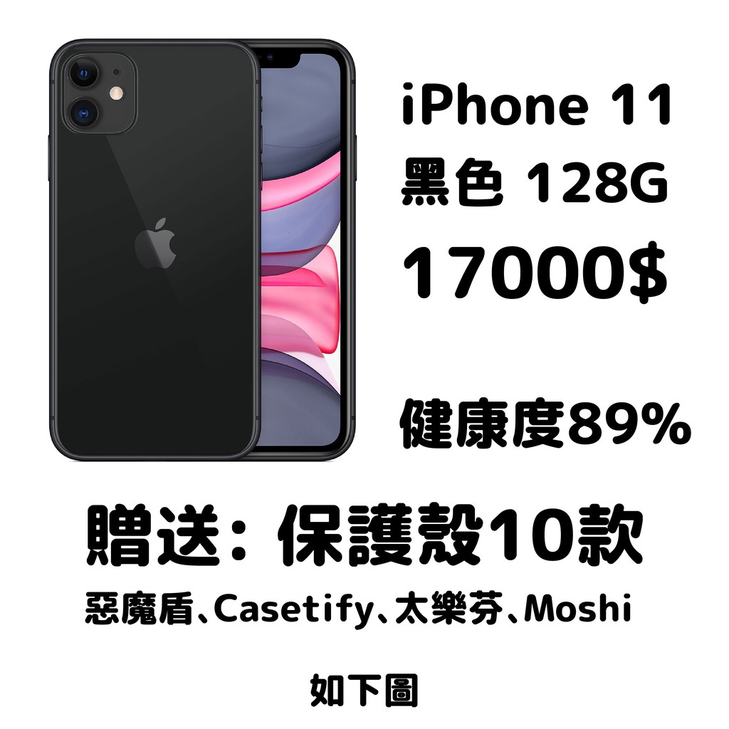 iPhone 11 128G (二手) 送10款手機殼