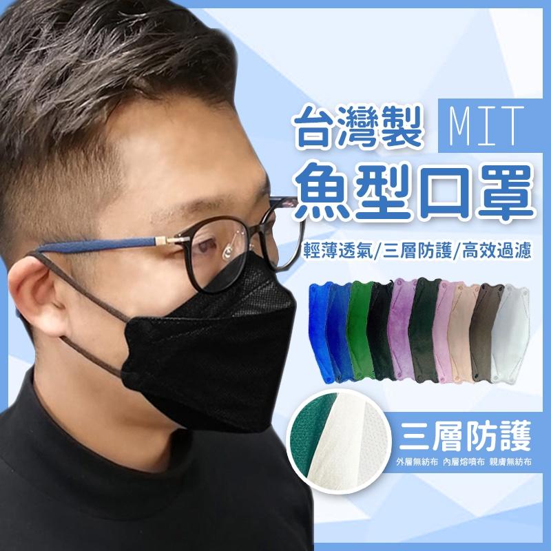 台灣製 立體口罩《J.Y》大成口罩 成人 4D 魚型口罩  4D 醫療成人口罩 醫用口罩 醫療口罩 立體口罩 雙鋼印