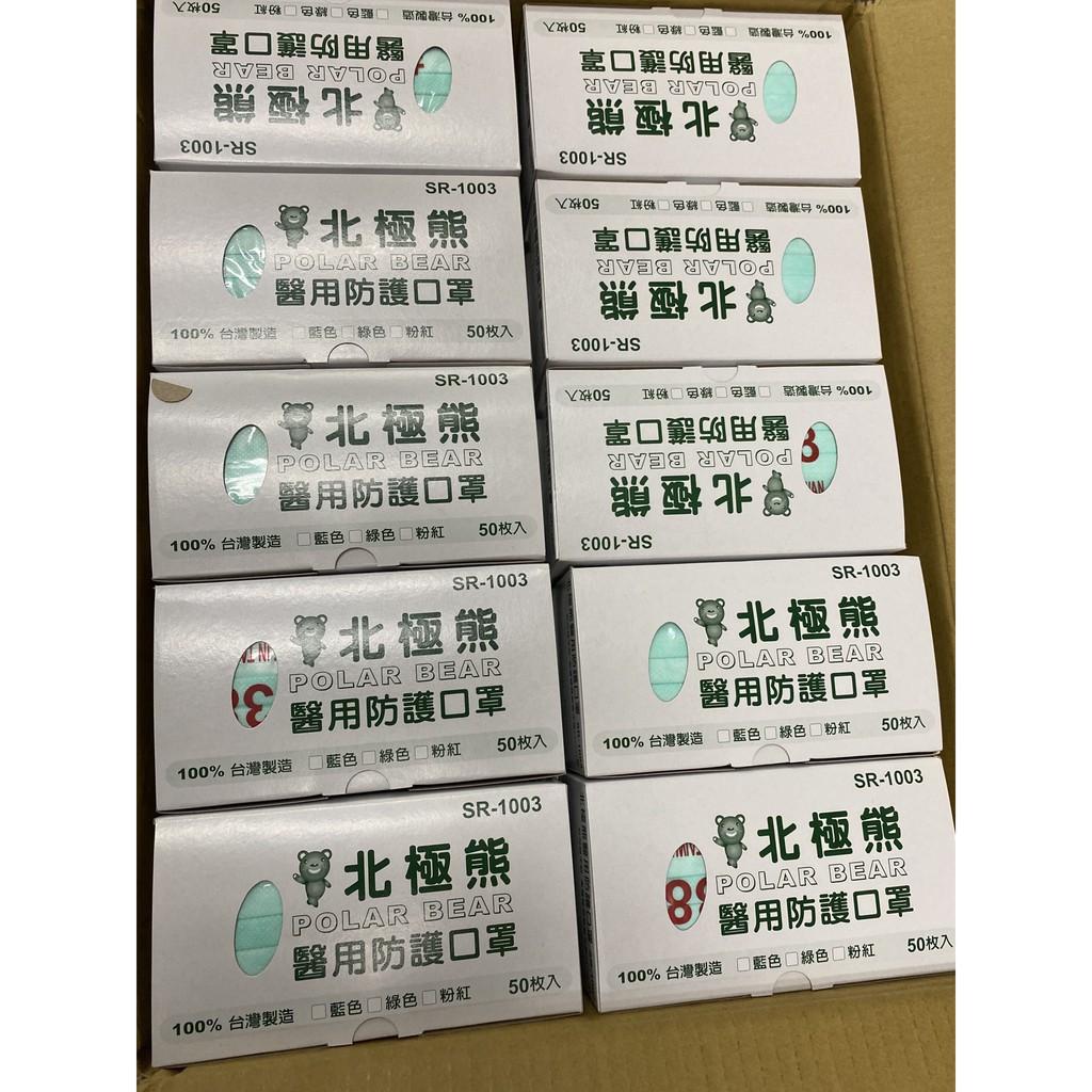 (現貨)北極熊醫用防護口罩 雙鋼印 100%台灣製造 成人醫用防護口罩 拋棄式口罩 (50入/盒)