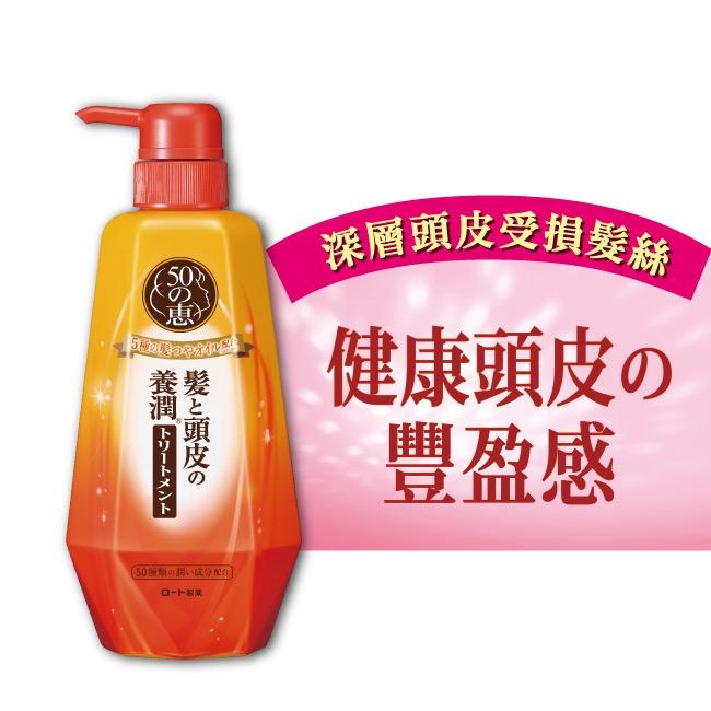 50惠頭皮調理護髮乳蓬潤型400ml