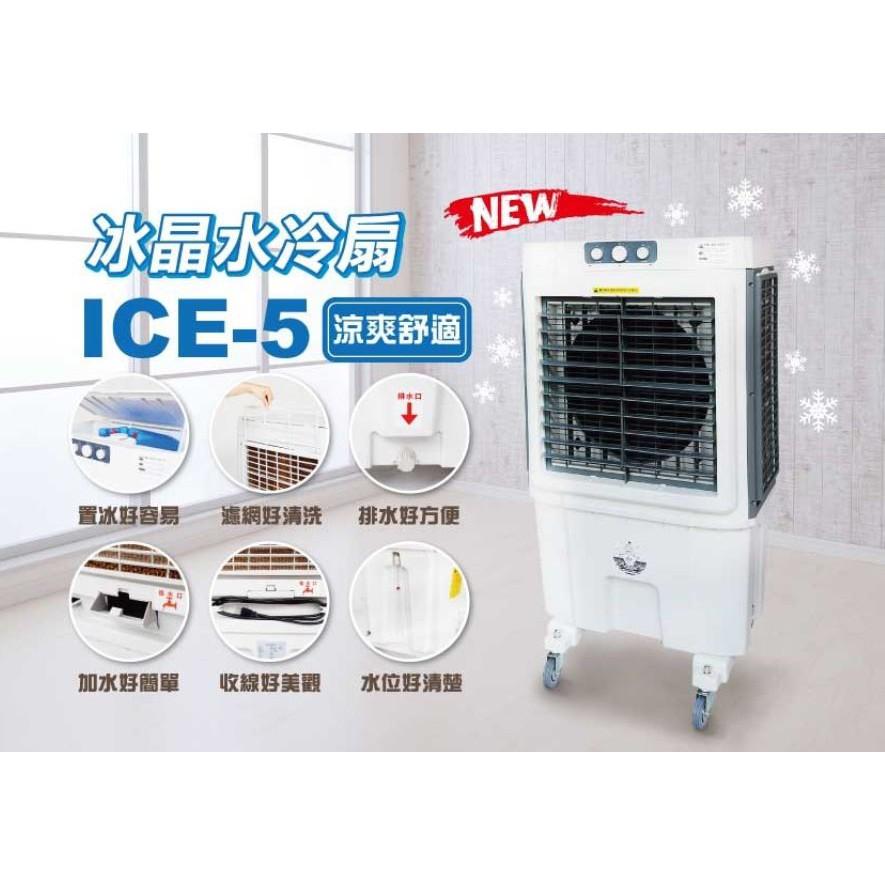 台灣製造 ICE-5 16吋移動式冰晶水冷扇 冷風機 工業型水冷扇 自動補水 保固一年
