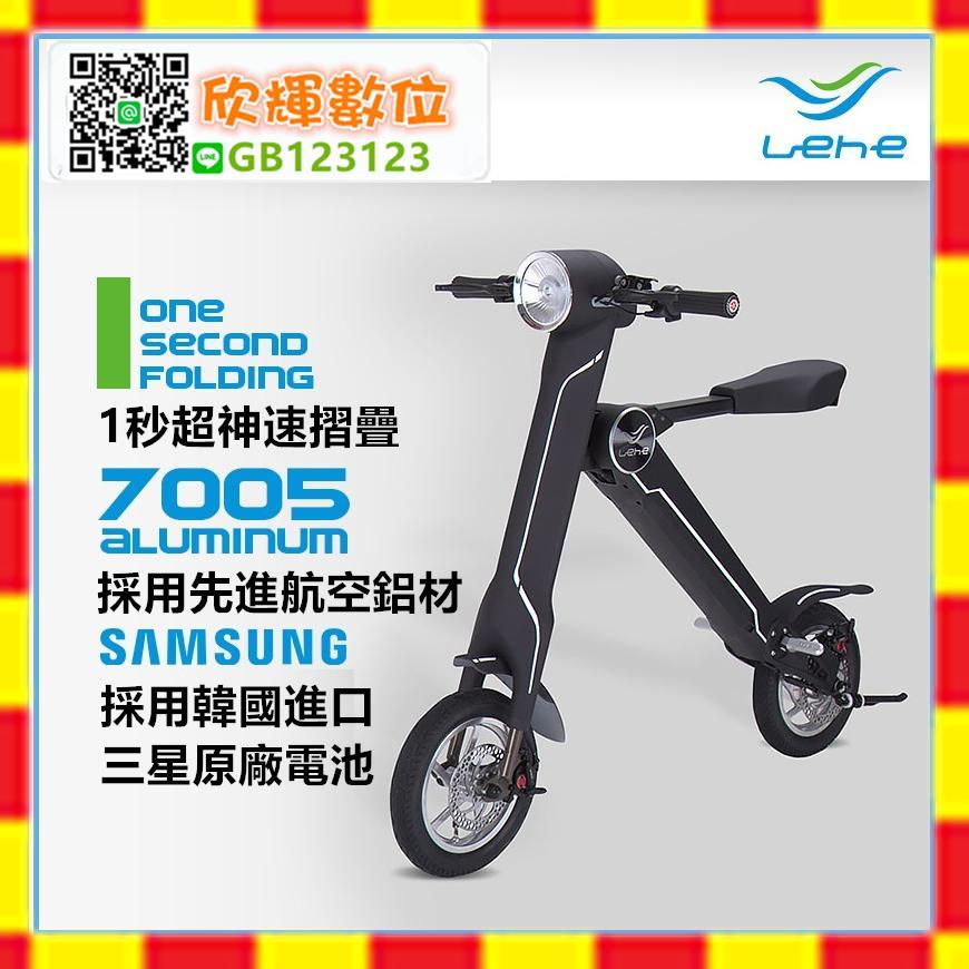 樂和 K1 折疊電動車 台灣特仕版