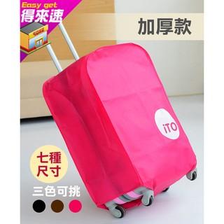 7種尺寸均一價 行李箱防塵套 保護套 耐磨拉杆箱 20吋 22吋 24吋 26吋 28吋 29吋 30吋~得來速 宜蘭縣