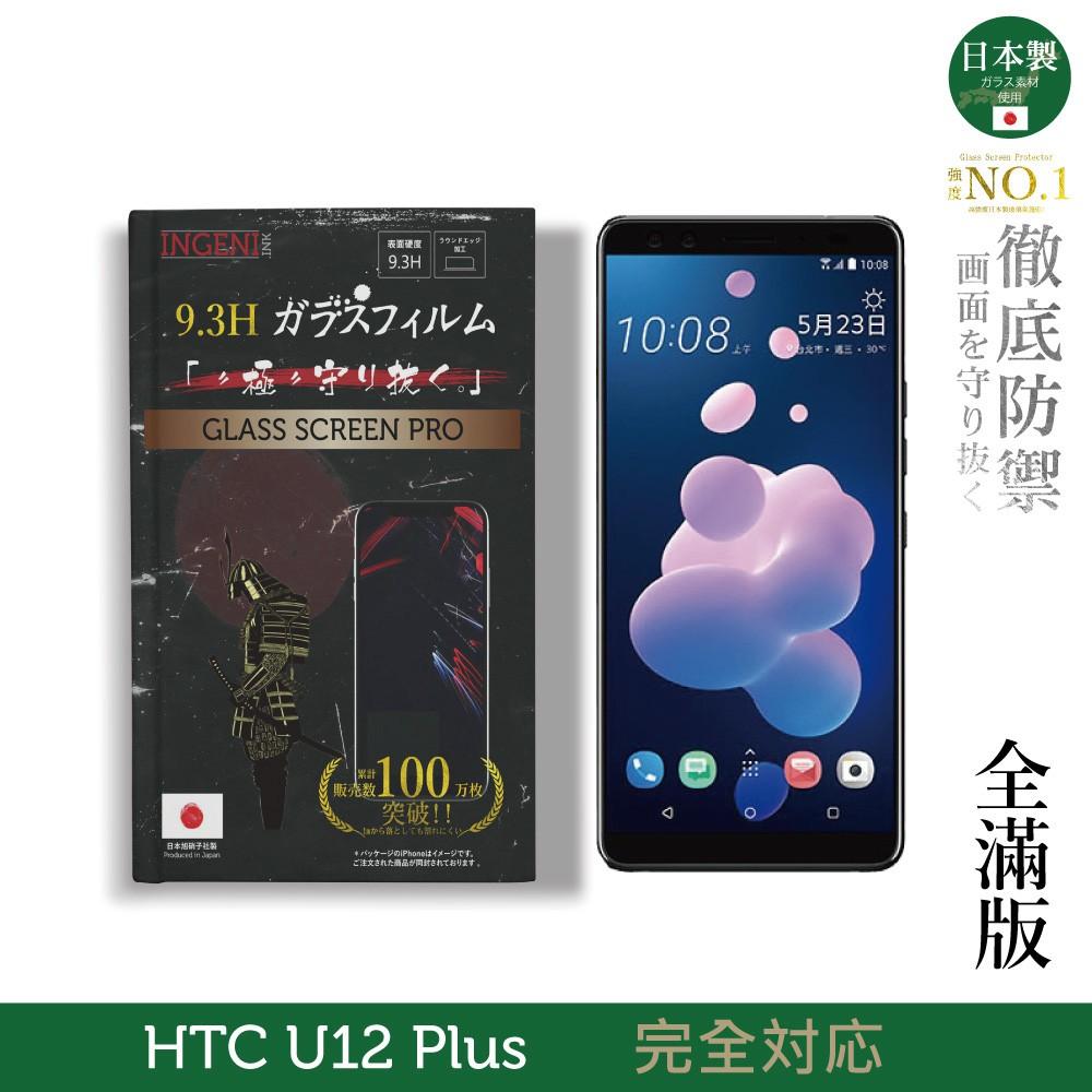 【INGENI徹底防禦】日本製玻璃保護貼 (全滿版 黑邊) 適用 HTC U12 Plus
