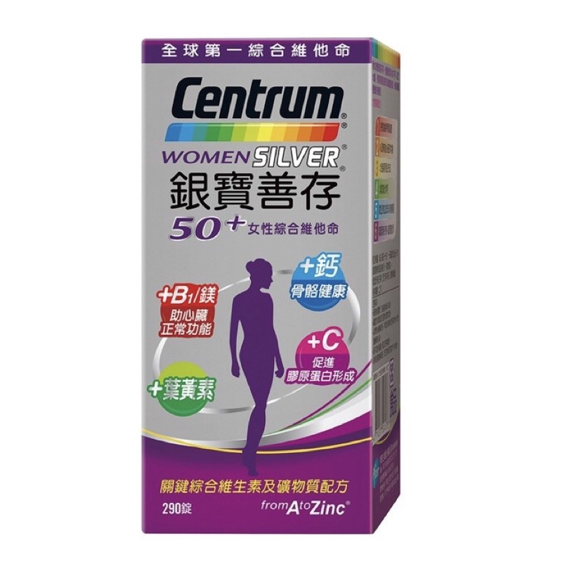 [美化小舖]好市多代購COSTCO 銀寶善存50+女性綜合維他命 290錠