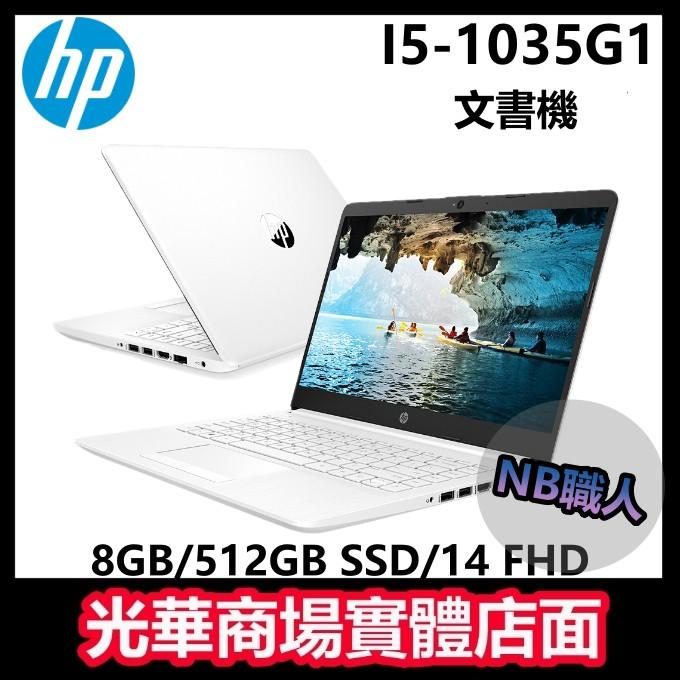 【NB職人】I5 輕薄 窄邊 文書 省電 HP 14S-CF3037TU