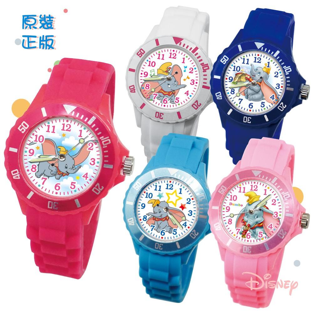 Disney 迪士尼正版 可愛小飛象運動彩錶 5種款式