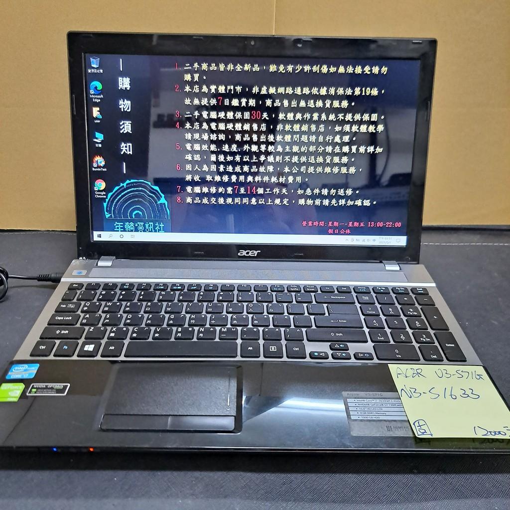 二手筆電 ACER V3-571G i7高效能獨顯遊戲機-可玩英雄聯盟-等遊戲(繪圖佳)