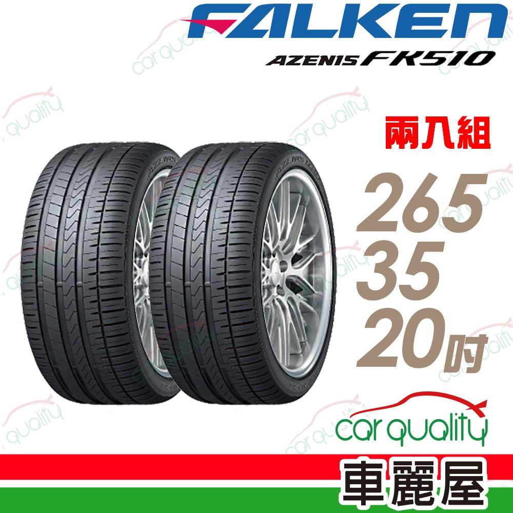 【FALKEN 飛隼】AZENIS FK510 濕地操控輪胎_二入組_265/35/20