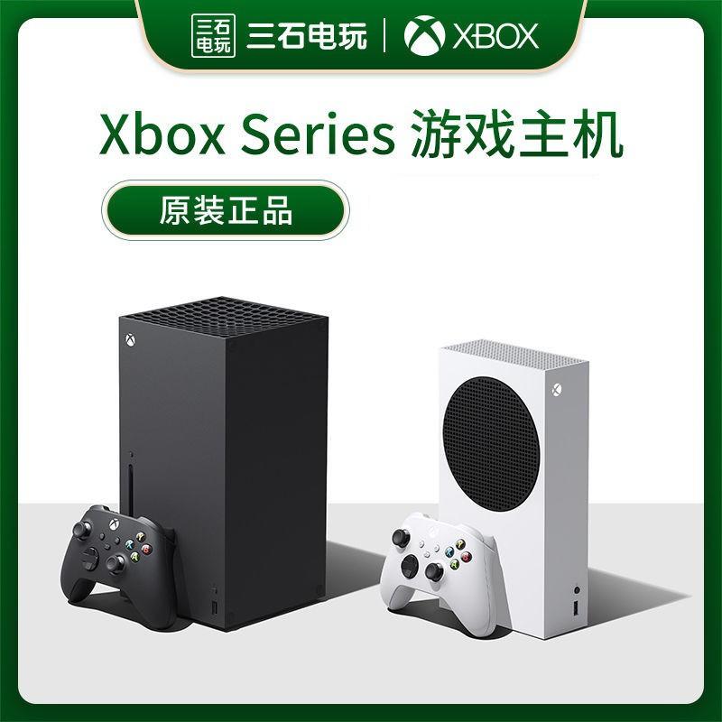 『熱賣』微軟 Xbox Series X 主機 XSS XSX ONE S 4K 黑盒子 港版日版歐版