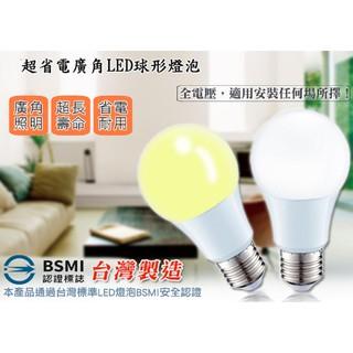 台灣製 檢驗合格 LED燈泡 3W 5W 10.5W 14W 16W 白光/ 黃光 高亮度 LED燈 省電燈泡